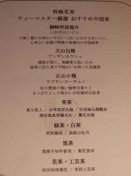 中国茶のメニュー|サンデー点心アフタヌーンティーの画像