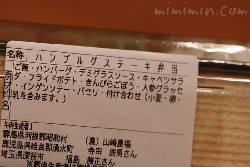 ハンブルグステーキ弁当(つばめグリルデリ・恵比寿)の画像