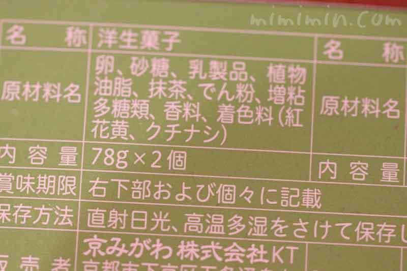 京のお抹茶プリンの原料の画像