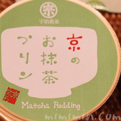 京のお抹茶プリン|京都土産