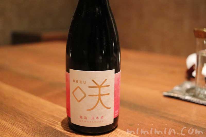 スパークリング日本酒 咲の画像