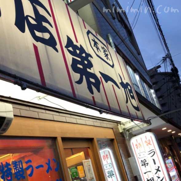 本家 第一旭 たかばし本店|京都のラーメン屋の画像