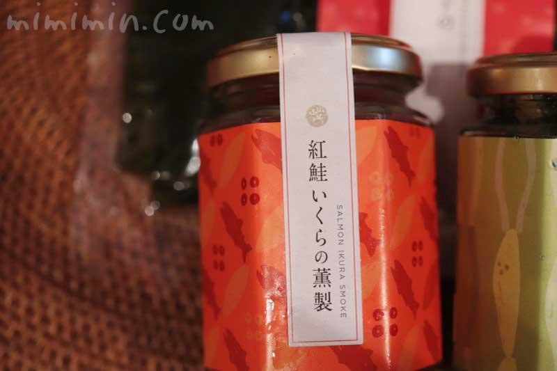 魚庵のお取り寄せ逸品|紅鮭いくらの燻製の画像