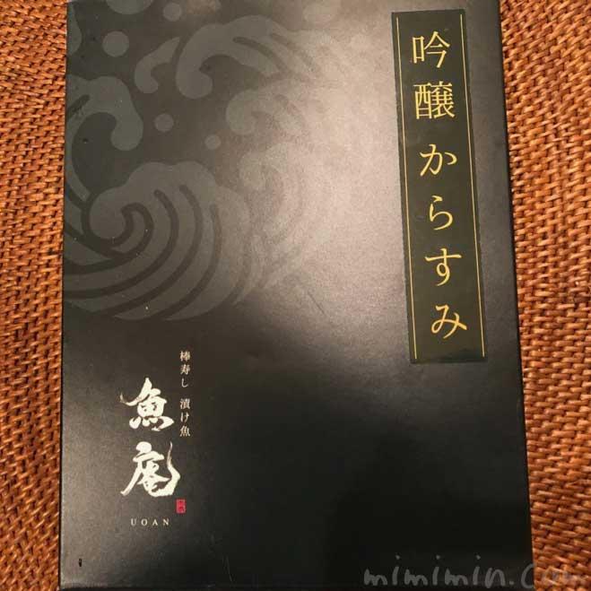 魚庵のカラスミパウダーでカラスミパスタ【簡単レシピ】