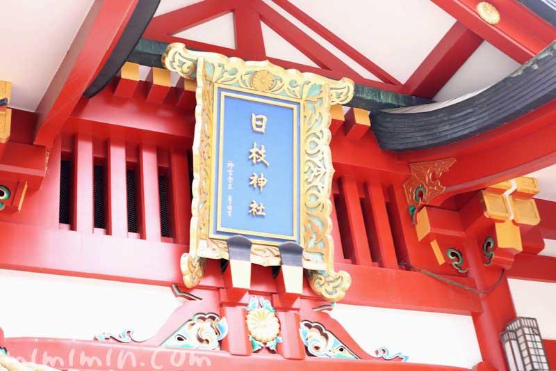 日枝神社(赤坂)の画像