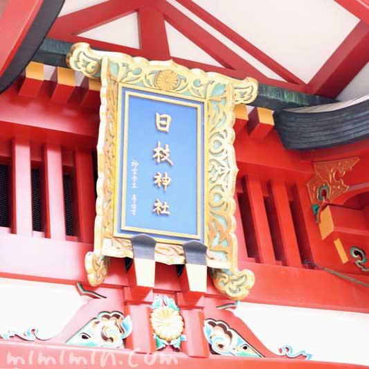 日枝神社の画像