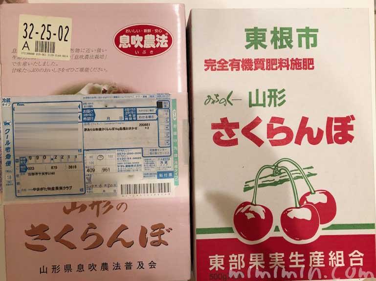 紅秀峰と佐藤錦の食べ比べの画像