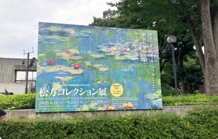 松方コレクション展|上野の写真