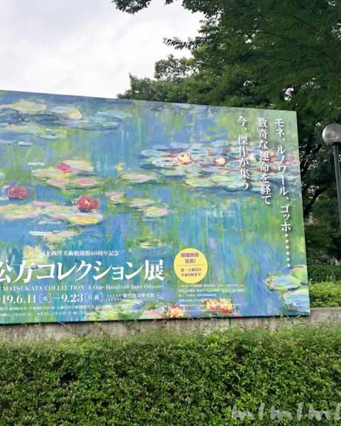 松方コレクション展(国立西洋美術館・上野)に行きました