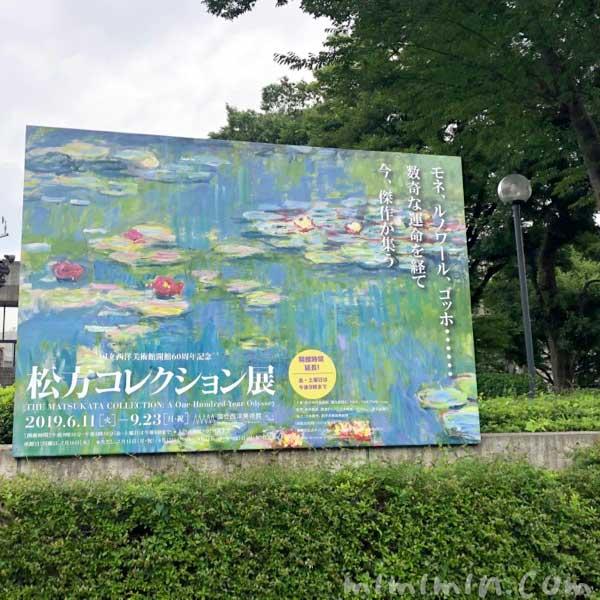 松方コレクション展の画像