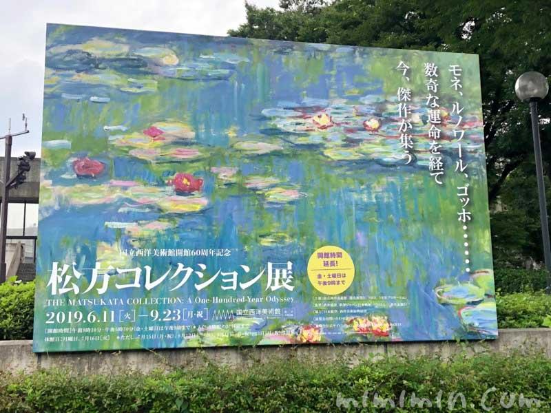 松方コレクション展|国立西洋美術館の画像