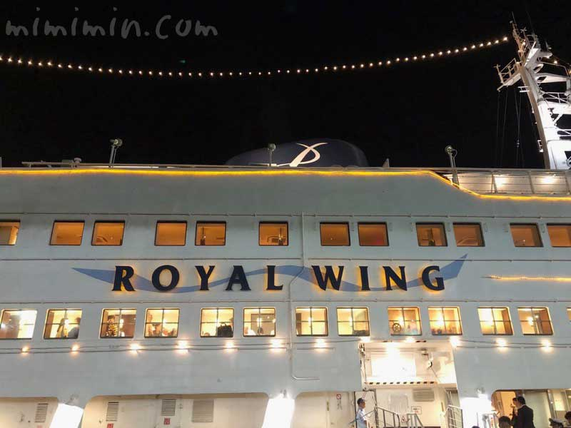 横浜 ロイヤルウイングの画像