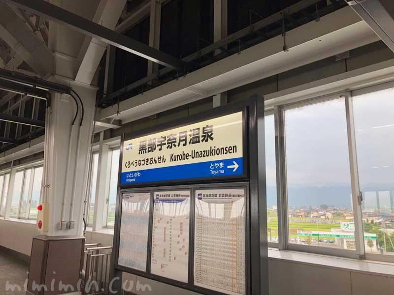 北陸新幹線の黒部宇奈月温泉駅