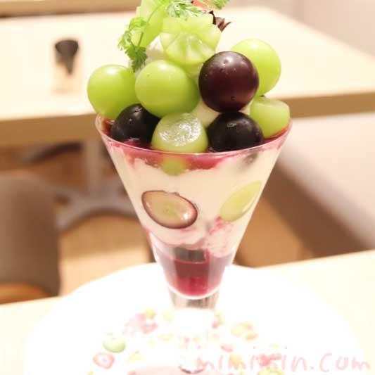 ぶどうパフェ|千疋屋「2種のぶどうのパフェ」(アトレ恵比寿店)の画像
