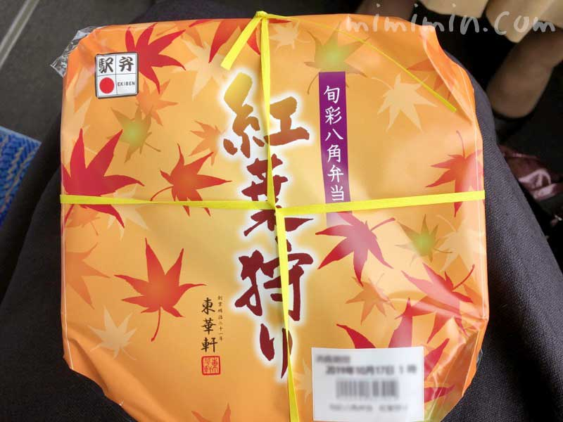 旬彩八角弁当「紅葉狩り」の写真
