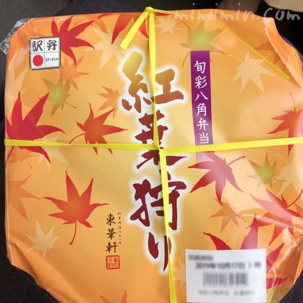 旬彩八角弁当の「紅葉狩り」